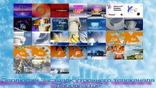 """Эволюция заставок информационно-развлекательной программы """"Доброе утро"""" на Первом канале."""