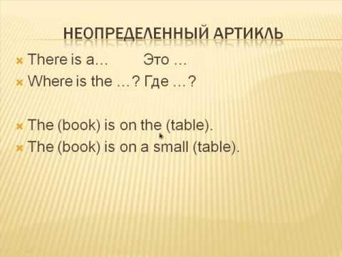 Видеоуроки Английского Урок №6 Артикли (the article)