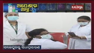 COVID Vaccination Drive: Sambalpur ADMO Dr Ashok Das Gives Feedback On Corona Vaccine || KalingaTV