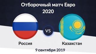 Россия - Казахстан Прямая Трансляция. Отбор на Евро 2020
