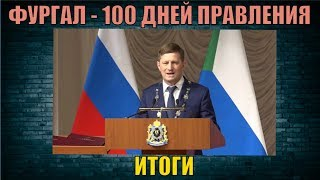 ФУРГАЛ   100 ДНЕЙ ПРАВЛЕНИЯ ИТОГИ