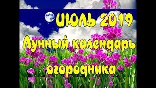 Лунный Календарь. Огородника На ИЮЛЬ 2019 🌷Посевной Календарь. Что и Когда делать Благоприятные дни