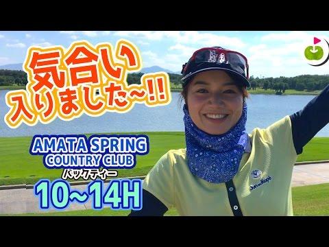 絶不調に負けない!アマタのゴルフを楽しもう!【Amata Spring Country Club】三枝こころのゴルフ