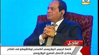 بالفيديو.. رئيس بيلاروسيا لرجال الأعمال بمصر: السيسي وفر لكم السلام