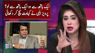 Pervez Elahi Played Outstanding Game With Opposition Party???   8@7