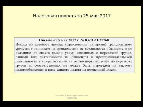 25052017 Налоговая новость о применении ЕНВД при фрахтовании
