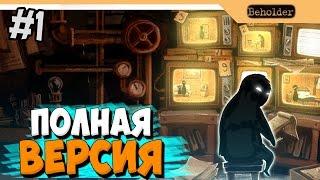 Beholder Прохождение на русском 2016