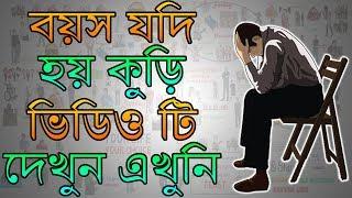 ২০ থেকে ২৫ বছর বয়সের মধ্যে সবার এটা জানা উচিত - Motivational Video in Bangla