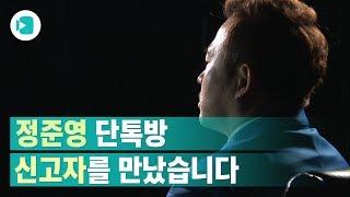 """정준영 단톡방 신고한 변호사가 말합니다...""""한국형 마피아 같았다"""" / 비디오머그"""