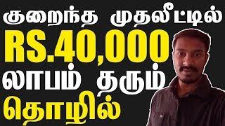 குறைந்த முதலீட்டில் RS.40,000 +  லாபம் தரும் தொழில் | Small Business Ideas In Tamil