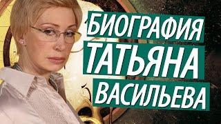 Татьяна Васильева биография (краткая). Интересные факты.