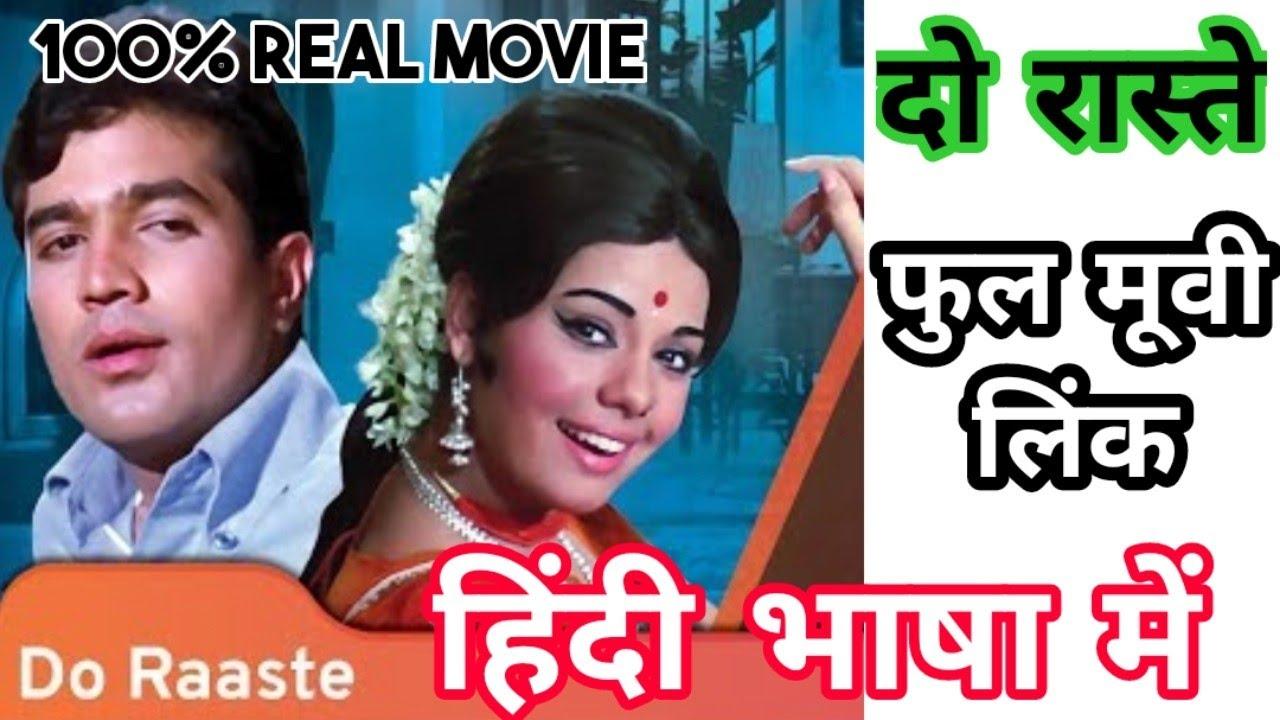 Download Do Raaste Full Movie Hindi Language 1969 (Rajesh Khanna) दो रास्ते राजेश खन्ना फुल मूवी हिंदी में