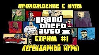 GTA 3 ► Прохождение с нуля | Стрим #1► Grand Theft Auto III