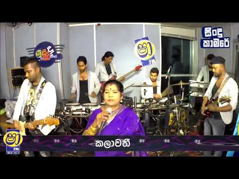 LIVE HORIZON WITH KALAWATHI  BACK TO BACK SONG