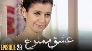Ishq e Mamnu | Episode 26 | Turkish Drama | Nihal and Behlul | Dramas Central