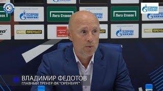 Оренбург 1:0 Локомотив. Пресс-конференция. Владимир Федотов