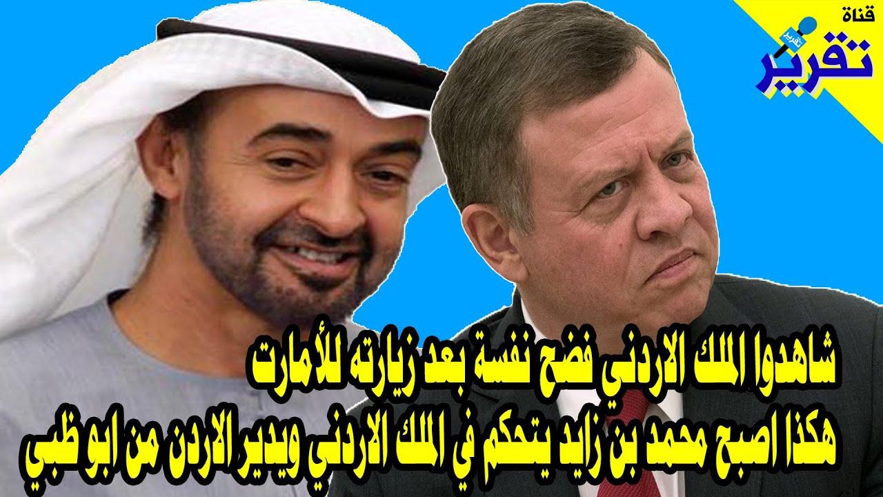 شاهدوا الملك الاردني فضح نفسة بعد زيارته للأمارت هكذا اصبح محمد بن زايد يتحكم فيه ويديرالاردن