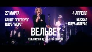 Вельвет в Москве (4 апреля) и Санкт-Петербурге (27 марта)