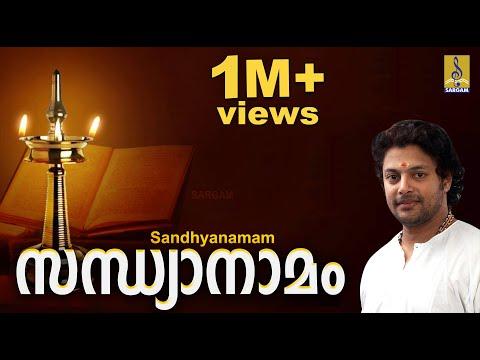 Rama rama pahimam sung by Madhu Balakrishnan | Sandhyanamam Jukebox
