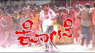 Kote 2011 | Feat.Prajwal Devaraj, Gayatri Rao | Full Kannada Movie