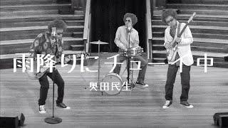 奥田民生「マシマロ」 from 『GOLDBLEND』(2000.3.23 Release)と「チューイチューイトレイン」 from 『O.T. Come Home』(2013.11.27 Release)をミックス!? 名付けて...