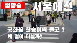 (생방송)이 시각 서울에선?