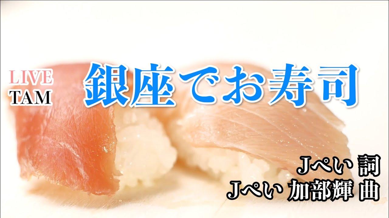 ウルトラ 寿司 ふぁ いやー