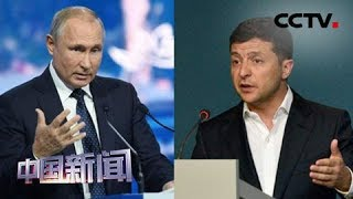 [中国新闻] 俄罗斯与乌克兰换囚 乌总统泽连斯基:这是改善与俄罗斯关系的第一步 | CCTV中文国际