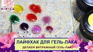 ЛАЙФХАК: делаем Витражный гель-лак: Соколова Светлана