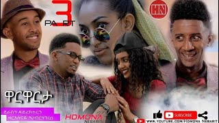 HDMONA - Part 3 - ዋርዋርታ ብ ዘርሰናይ ዓንደብርሃን Warwarta by Zeresenay Andebrhan - New Eritrean Drama 2019