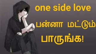 one side love in boys (Love Tips in Tamil)|Tamil king star's ||Tok Tech |