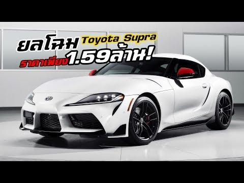 ยลโฉม All-New Toyota Supra ราคาเริ่มต้นในสหรัฐ 1,597,000 บาทเท่านั้น! | MZ Crazy Cars
