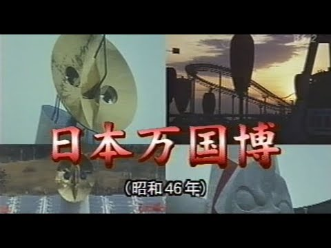 "「記録映画 日本万国博」_大阪万博1970年 Documentary Film ""Japan World Exposition, Osaka 1970"""