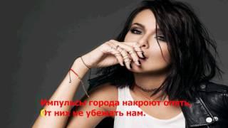 Елена Темникова - Импульсы ( lyrics , текст песни )