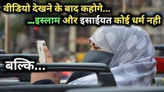 ये वीडियो देखने के बाद इस्लाम और इसाईयत को धर्म कहना बन्द कर दोगे। Real Dharma.