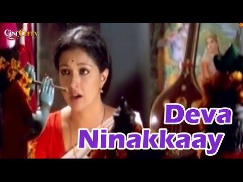 Deva Ninakkaay   Varum Varunnu Vannu  Malayalam Movie