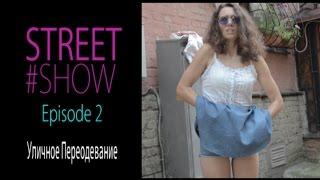 PULSE. #StreetShow #2. ШОК! Маришка переодевается прямо на улице