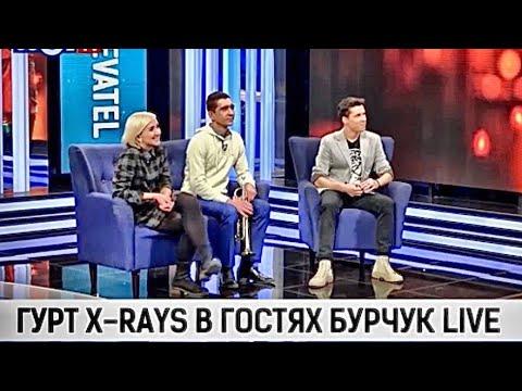 """X-RAYS. OBOZ-TV. """"Бурчук Live"""" (13 січня 2020)"""