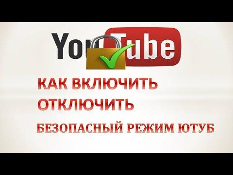 Вопрос: Как отключить безопасный режим на YouTube?