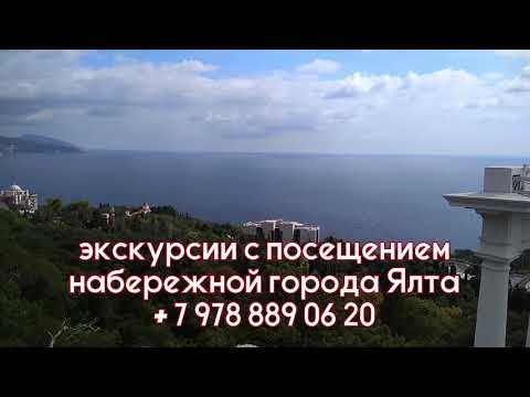 Экскурсии из Евпатории с посещением набережной города Ялта