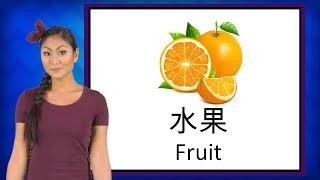 Learning Mandarin: Fruit