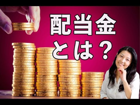 配当金とは?ー米国株と日本株