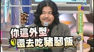 2007.09.06康熙來了完整版 好聲音不寂寞-黃國倫、林凡、戴愛玲、昊恩家家