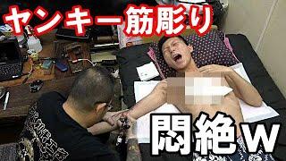 神業彫師フリーハンド!!ヤンキーが【刺青】を入れに来た結果。前編