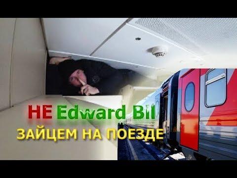 ТАКОГО НЕ ДЕЛАЛ Edward Bil / ПРОЕЗД ЗАЙЦЕМ НА ПОЕЗДЕ / ЧЕЛЛЕНДЖ