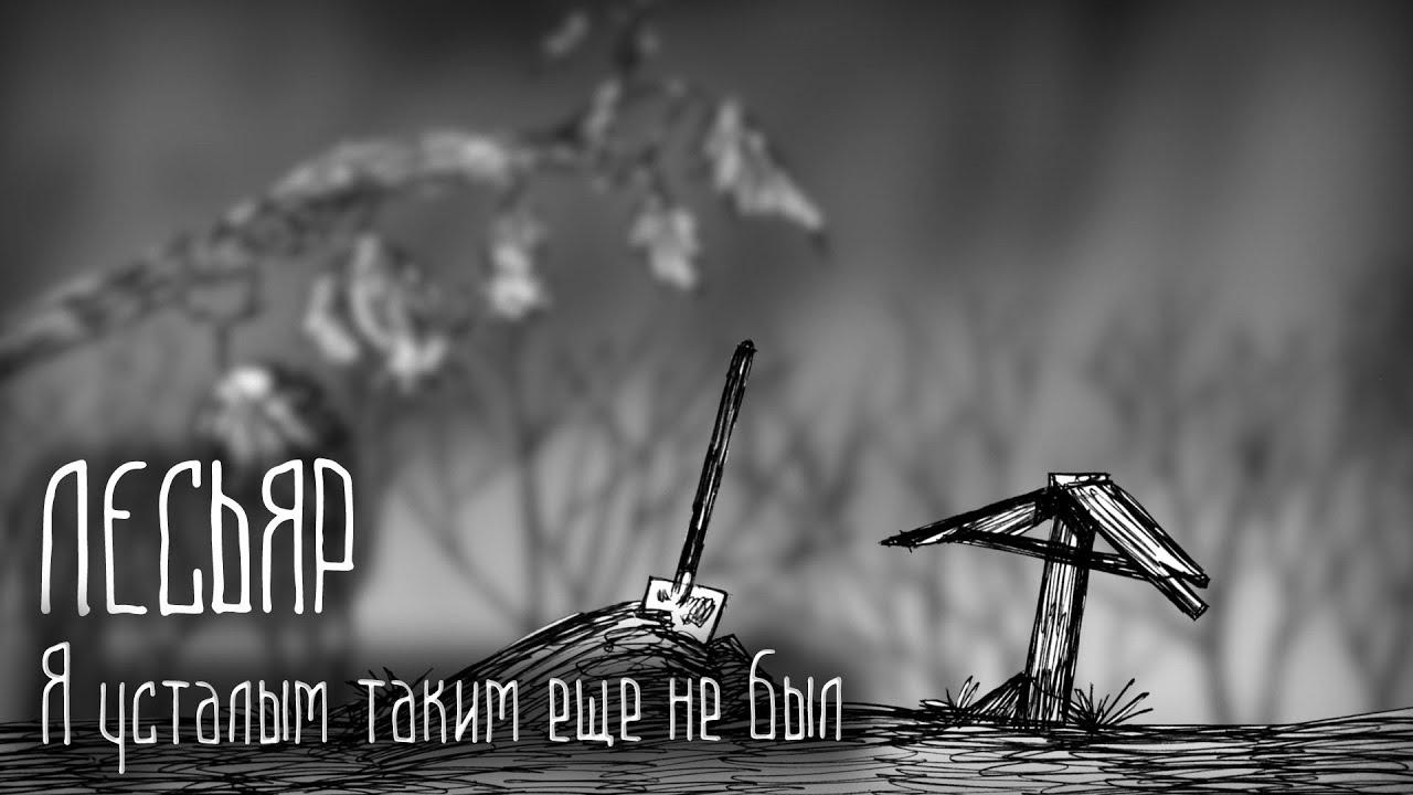 Я уставшим таким еще не был знакомства в крымске 29 35