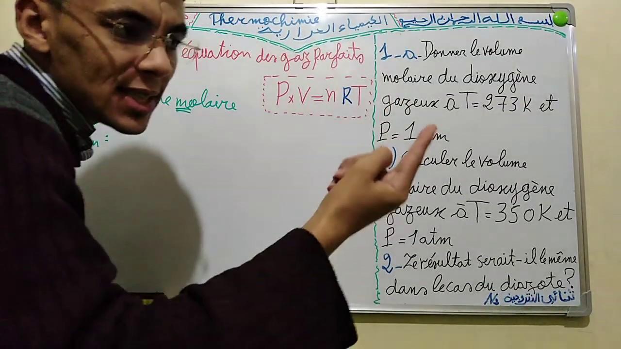 Thermochimie SMPC S1:Exercice2:équation des gaz parfaits ...