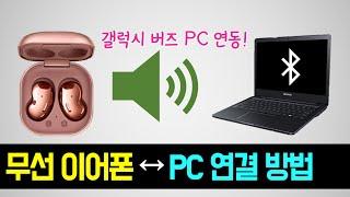 [갤럭시버즈 컴퓨터 연결] 블루투스 무선이어폰 노트북 …