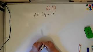Алгебра 7кл. Мерзляк. 69. Линейные уравнения с одной переменной