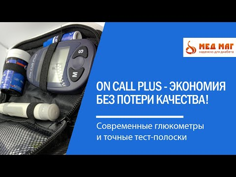 Глюкометр On Call Plus (Он Колл Клюс) - надежен и доступен. Диабет